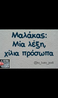 : One word , thousand faces Funny Greek Quotes, Greek Memes, Sarcastic Quotes, Funny Quotes, All Quotes, Music Quotes, Best Quotes, Life Quotes, Clever Quotes