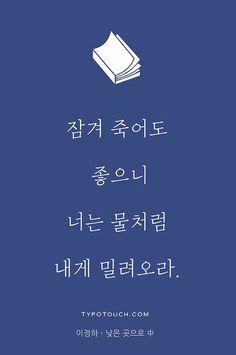타이포터치 - 당신이 만드는 명언, 아포리즘 | 문구/시 Wise Quotes, Famous Quotes, Inspirational Quotes, Korean Words, Typography, Lettering, More Than Words, Word Art, Cool Words