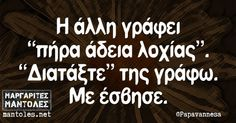 . Free Therapy, Funny Greek, Greek Quotes, Funny Images, Laughter, Haha, Funny Quotes, Jokes, Shit Happens