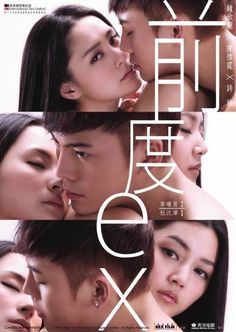 EX (2010) with Gillian Chung, William Chan, Michelle Wai