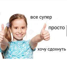 Stupid Memes, Funny Memes, Jokes, Russian Memes, Vintage Cartoon, Love You, Messages, Mood, Humor
