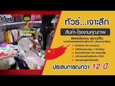China4trip ทัวร์แม่ค้าจีน กวางโจว อี้อู ฝอซาน พาไปสั่งของที่จีนพร้อมนำเข้ามาไทยแบบครบวงจร !! - YouTube