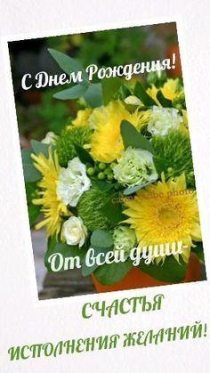 Картинки На День Рождения, Поздравления С Днем рождения, Смешные Стихи, С Юбилеем, Дни Рождения, Цветочный, День Рождения