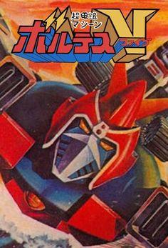 Voltes V Combattler V, Robot Cartoon, Spiderman, Batman, Father Time, Mecha Anime, Super Robot, Robot Art, Music Lovers