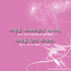 Korean Quotes With English Translation Quotesgram Korean Poetry Quotes And Sayings