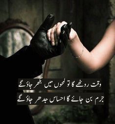 Best Quotes In Urdu, Best Islamic Quotes, Poetry Quotes In Urdu, Best Urdu Poetry Images, Urdu Poetry Romantic, Love Poetry Urdu, My Poetry, Urdu Quotes, Deep Poetry