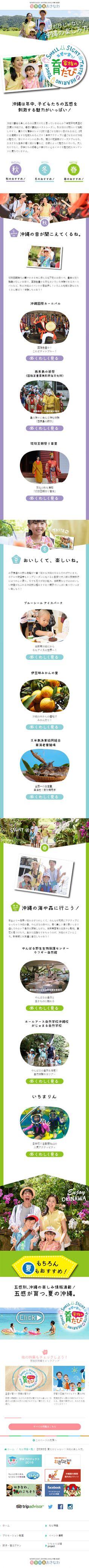 【家族旅】夏だけじゃない!沖縄の楽しみ方|WEBデザイナーさん必見!スマホランディングページのデザイン参考に(信頼・安心系)