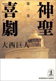 神聖喜劇〈第1巻〉 (光文社文庫), http://www.amazon.co.jp/dp/4334733433/ref=cm_sw_r_pi_awdl_cOwstb0JV5TCA