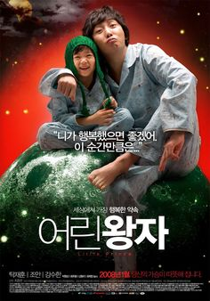 The Little Prince (어린 왕자, 어린왕자) (Korean Movie)