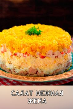 Kitchen Magic, Tasty, Yummy Food, Vegetable Recipes, Bon Appetit, Macaroni And Cheese, Buffet, Salads, Food And Drink