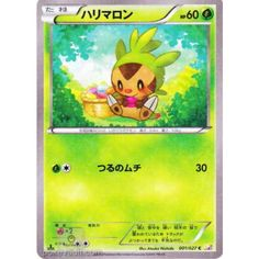 Pokemon 2015 Legendary Holo Collection Chespin Holofoil Card #001/027