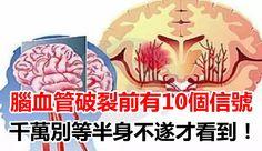 What to do at the onset of stroke? PRICK THE FIBGERS & EAR LOBES. 腦血管健康可以說是關乎每個人生命安全的大事。腦血管疾病已經成為我國致死、致殘率很高的疾病。據統計,我國每21秒就有1人死於腦血管疾病!
