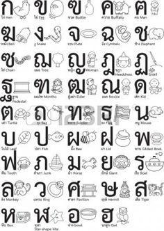 Thai alphabet, have Thai days where we try to only speak Thai through the day (also Spanish and Twi days)