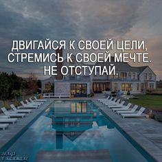 #цитаты #мудрость #цель #мечта #мотивациякаждыйдень #цитатывеликихмужчин #мыслиматериальны #мыслимысли #мысли_в_слух #счастьежить #смысл #цитаты_великих_людей #успехнасждет #философиянаночь #deng1vkarmane