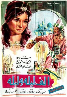 . Cinema Posters, Film Posters, Egypt Movie, Egyptian Movies, Egyptian Actress, Old Ads, Love Art, Erotica, Peace And Love
