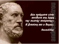 Ancient Greek Quotes, Big Words, Wisdom Quotes, Food For Thought, Einstein, Philosophy, Quotations, Literature, Funny Pictures