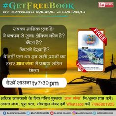 All says God is One but who is that one God.to know the answer whatsapp your address on the given number and get amazing free book Spiritual Life, Spiritual Quotes, The Secret Book, The Book, Sa News, Free Gas, Gita Quotes, Health Day, Message Quotes