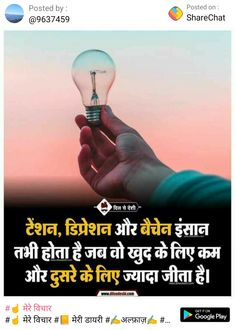 Hindi Quotes, Google Play, Attitude, Life Quotes, Instagram, Quotes About Life, Quote Life, Living Quotes, Quotes On Life