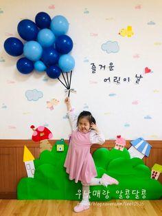 Hollywood Theme Classroom, Classroom Themes, Preschool Door Decorations, Birthday Bulletin Boards, Balloon Crafts, Kids Studio, Quilled Paper Art, Board For Kids, Birthday Backdrop