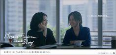 蒼井優 2014 三井不動産 「姉の変化 ビジネス」篇