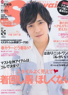Japanese Magazine Scans Scawaii April 2013    Ninomiya Kazunari from Arashi!!! <3