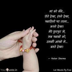 Let Words Fly Free #hindi #poetry #maa #mother #love #motherlove #nutan Mother Poems, Mom Poems, Mothers Day Poems, Mother Son, Love You Papa, Love U Mom, Mom And Dad Quotes, Father Quotes, Thoughts On Mother