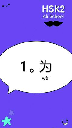Over 600 Chinese Flashcards - Phone Friendly Mandarin Pinyin, Chinese Flashcards, Chinese Pinyin, Learn Online, Ali, Acting, Study, Characters, Learning