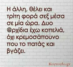 Greek Memes, Funny Greek Quotes, Funny Quotes, Funny Memes, Jokes, Sex Quotes, Life Quotes, Ancient Memes, Funny Stories