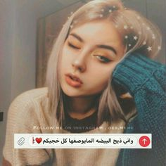 Cute Girl Pic, Cute Girls, Girly M, Love Quotes Photos, Long Hair Video, Beautiful Arabic Words, Hijab Chic, Beauty Portrait, Bad Girl Aesthetic