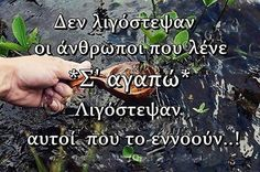 Greek Quotes, Facts, Words, Life, Posters, Sky, Animals, Heaven, Animales
