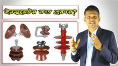 ইনসুলেটর কত প্রকার ও কি কি? Types of Insulator Engineering Science, Insulation, Learning, Thermal Insulation, Education, Teaching