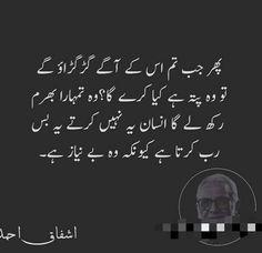 Cute Song Lyrics, Cute Songs, Allah Islam, Islam Muslim, Funny Fun Facts, Zindagi Quotes, Islamic Love Quotes, Deep Words, Reality Quotes