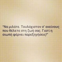 because silence leads to misunderstandings. Life In Greek, Wisdom Quotes, Me Quotes, Inspiring Quotes About Life, Inspirational Quotes, Perfection Quotes, Greek Words, Meaning Of Life, Greek Quotes