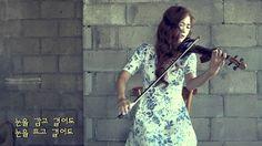 조아람 - 보고싶은 얼굴 Jo, A-ram - The Face that I Want to See Violin, Music Instruments, Face, Musical Instruments, The Face, Faces, Facial