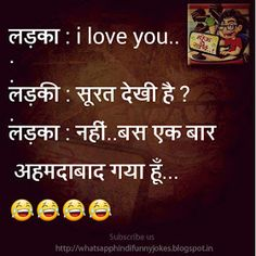Whatsapp Funny Hindi Jokes: 1000+जोक्स मराठी | marathi jokes images |marathi jokes with images