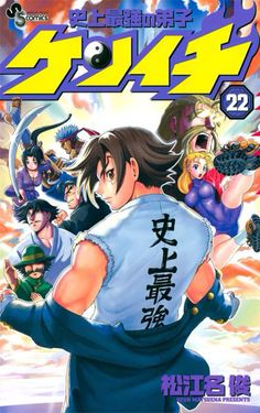 History's Strongest Disciple Kenichi 22