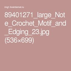 89401271_large_Note_Crochet_Motif_and_Edging_23.jpg (536×699)