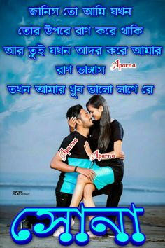 Romantic Shayari, Romantic Love Quotes