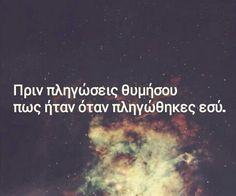 Greek Quotes, Minnie, True Stories, Love, Sad, Feelings, Instagram Posts, Paintings, Amor
