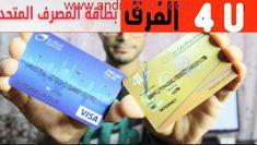 ماهو الفرق بين فيزا البنك العربي الافريقي 4u والمصرف المتحد وأيهما أفضل Cards Visa Card Paying