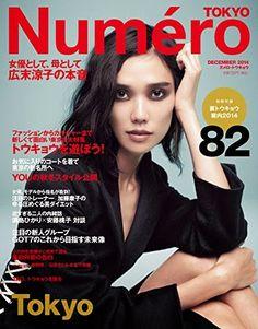 Numero Tokyo 82 December 2014 - Tao Okamoto