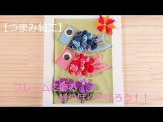 【つまみ細工】 フレームに飾る鯉のぼりを作ろう!! 子供の日 端午の節句 - YouTube Child Day, Ribbon Hair, Hair Piece, Origami, Bouquet, Japanese, Hair Accessories, Tableware, Flowers