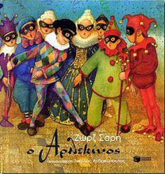 Ο ΑΡΛΕΚΙΝΟΣ Winter Activities For Kids, Beautiful Stories, Childrens Books, Fairy Tales, My Books, Disney Characters, Fictional Characters, Halloween, School