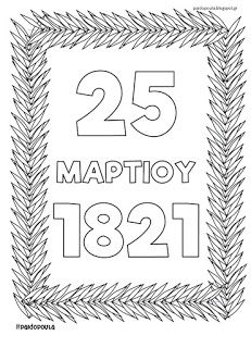 Χρωματίζουμε για την επανάσταση του 1821 8 Greek Independence, 25 March, School, Frame, Kids, Picture Frame, Young Children, Boys, Frames