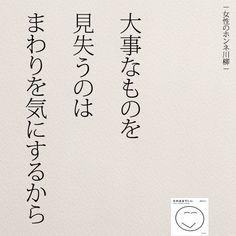 女性のホンネ川柳 オフィシャルブログ「キミのままでいい」Powered by Ameba Japanese Quotes, Famous Quotes, Beautiful Words, Cool Words, Sentences, Poetry, Mindfulness, Messages, Fonts