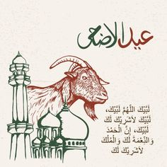 Eid Al Adha Celebration Muslim Festival Design With Hand Drawn Goat And Mosque Retro Vintage Vector Illustration PNG and PSD Eid Al Adha Wishes, Eid Al Adha Greetings, Happy Eid Al Adha, Islamic Gifts, Islamic Art, Islamic Images, Islamic Pictures, Eid Quotes, Arabic Quotes