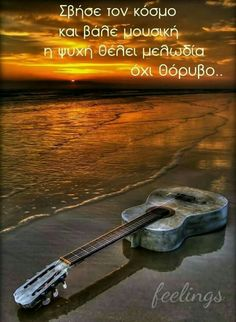 Greek Music, Greek Quotes, Picture Quotes, Positive Quotes, Insight, Books To Read, Cool Photos, Literature, Life Quotes