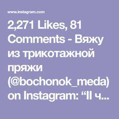 """2,271 Likes, 81 Comments - Вяжу из трикотажной пряжи (@bochonok_meda) on Instagram: """"II часть. Я делаю три накида, можно 4 или 5, будет пышнее"""""""