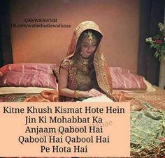 Itne b khushkismat nahi hote naa I Love My Hubby, Love Husband Quotes, Sad Love Quotes, Daughter Quotes, Romantic Love Quotes, Poet Quotes, Wife Quotes, Queen Quotes, Allah Quotes
