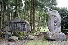 箕輪城の石碑